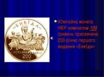 Ювілейна монета НБУ номіналом 100 гривень присвячена 200-річчю першого виданн...