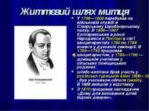 Життєвий шлях митця У 1796—1808 перебував на військовій службі в Сіверському ...