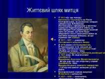 Життєвий шлях митця У 1812 під час походу Наполеона I Бонапарта на Росію Котл...