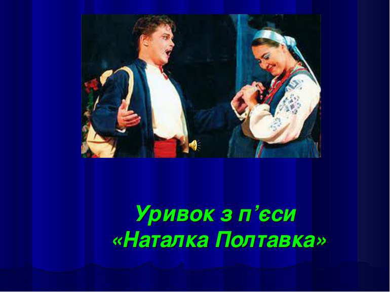 Уривок з п'єси «Наталка Полтавка»