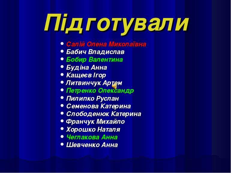 Підготували Салій Олена Миколаївна Бабич Владислав Бобир Валентина Будіна Анн...