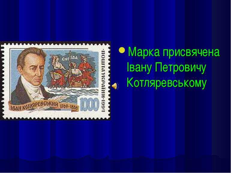 Марка присвячена Івану Петровичу Котляревському