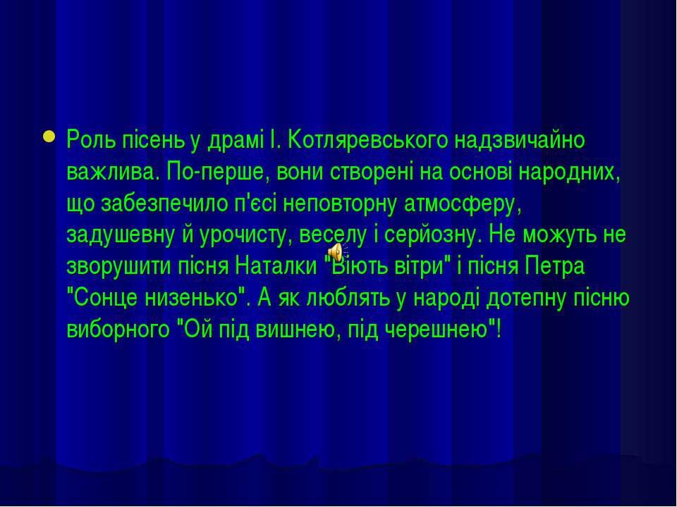 Роль пісень у драмі І. Котляревського надзвичайно важлива. По-перше, вони ств...