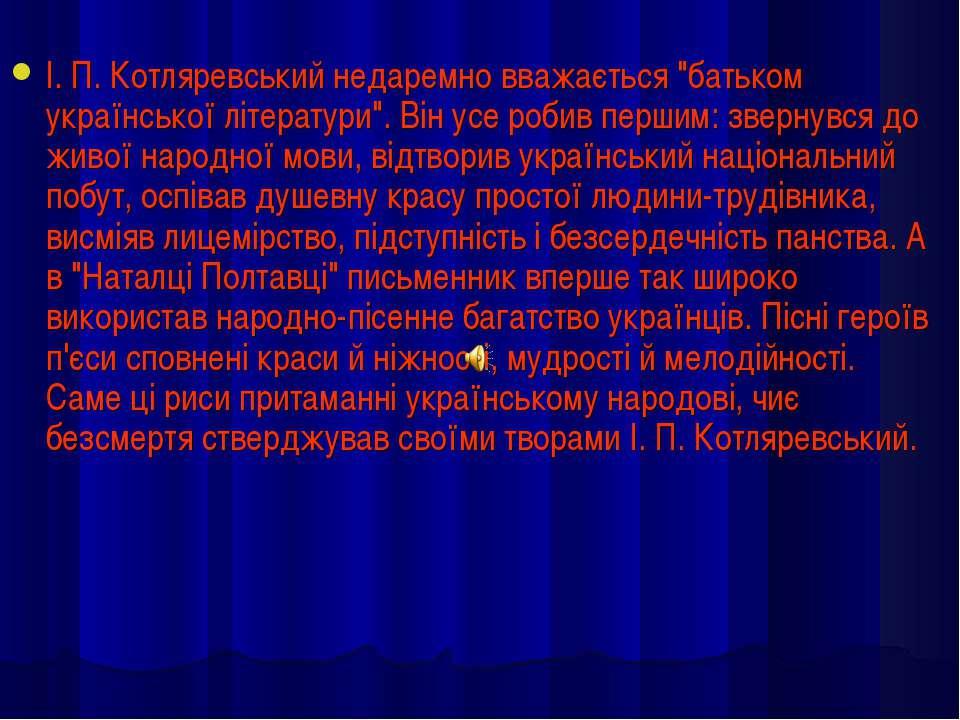 """І. П. Котляревський недаремно вважається """"батьком української літератури"""". Ві..."""