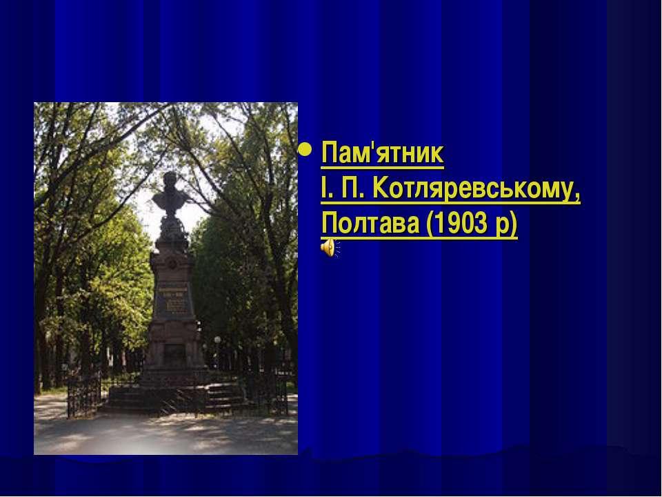 Пам'ятник І.П.Котляревському, Полтава (1903 р)