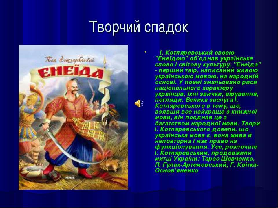 """Творчий спадок І. Котляревський своєю """"Енеїдою"""" об'єднав українське сло..."""