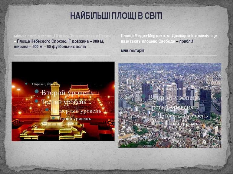 міська площа столиці Китаю, Тяньаньмень в Пекині – Площа Небесного Спокою. Її...