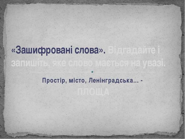 Простір, місто, Ленінградська… - ПЛОЩА «Зашифровані слова». Відгадайте і запи...