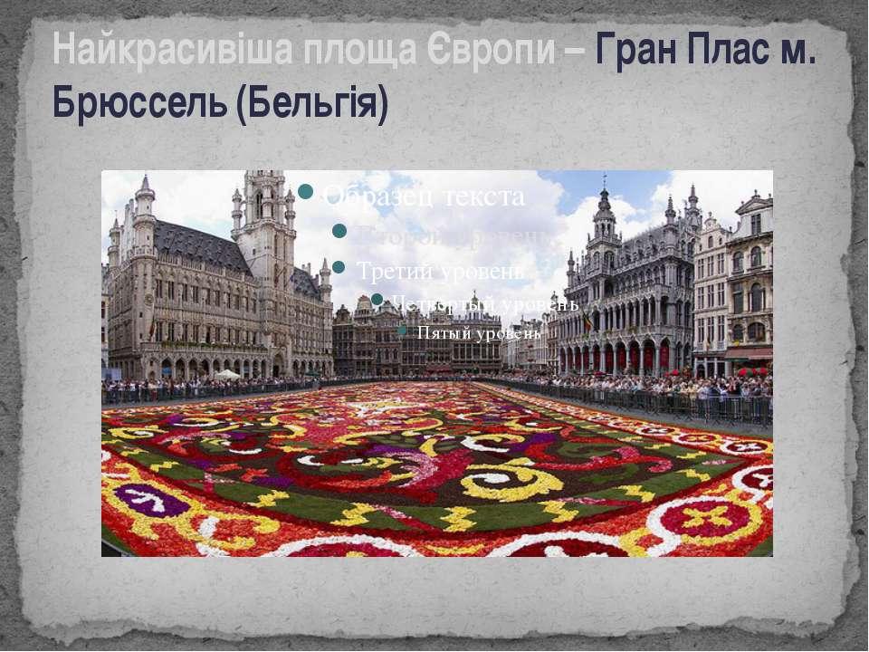 Найкрасивіша площа Європи – Гран Плас м. Брюссель (Бельгія)