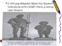 У 2002 році відкрився Музей Дон Кіхота в іспанському місті Сьюдад –Реаль, у с...