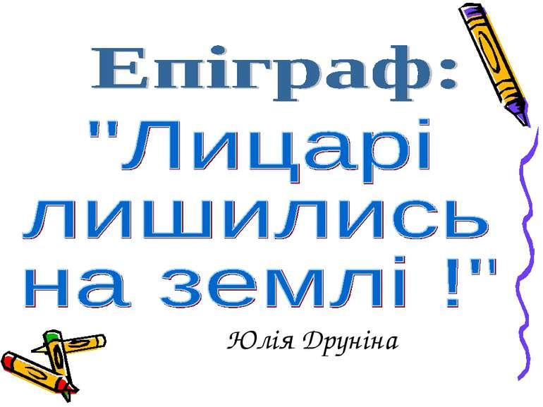 Юлія Друніна
