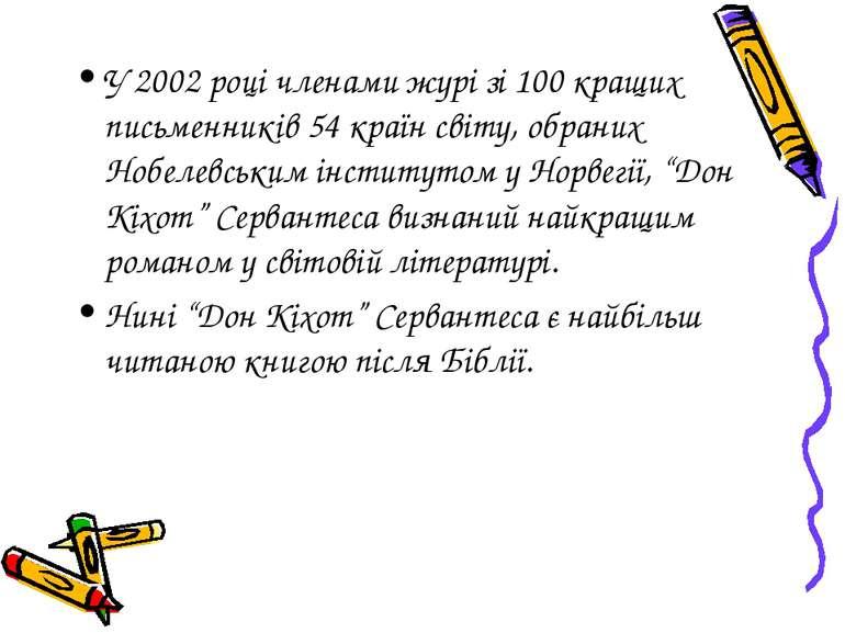 У 2002 році членами журі зі 100 кращих письменників 54 країн світу, обраних Н...
