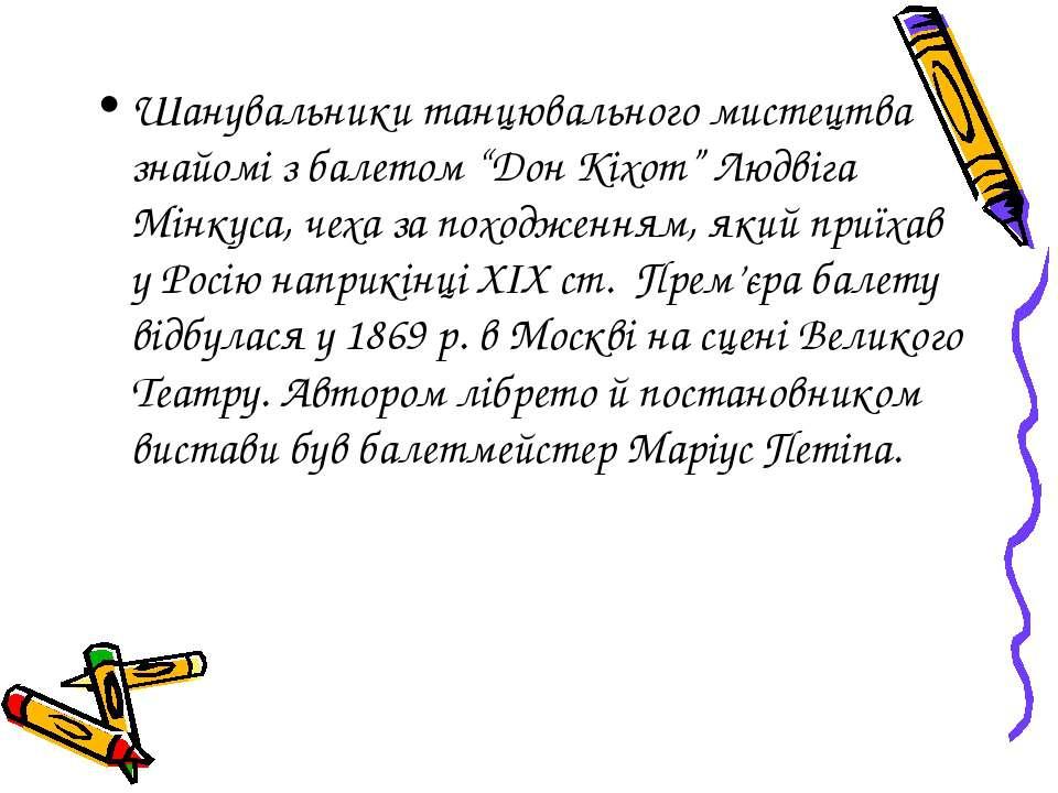 """Шанувальники танцювального мистецтва знайомі з балетом """"Дон Кіхот"""" Людвіга Мі..."""