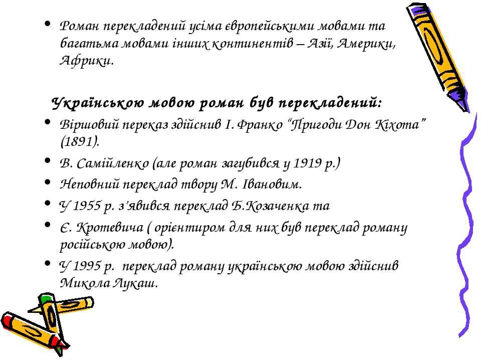 Роман перекладений усіма європейськими мовами та багатьма мовами інших контин...
