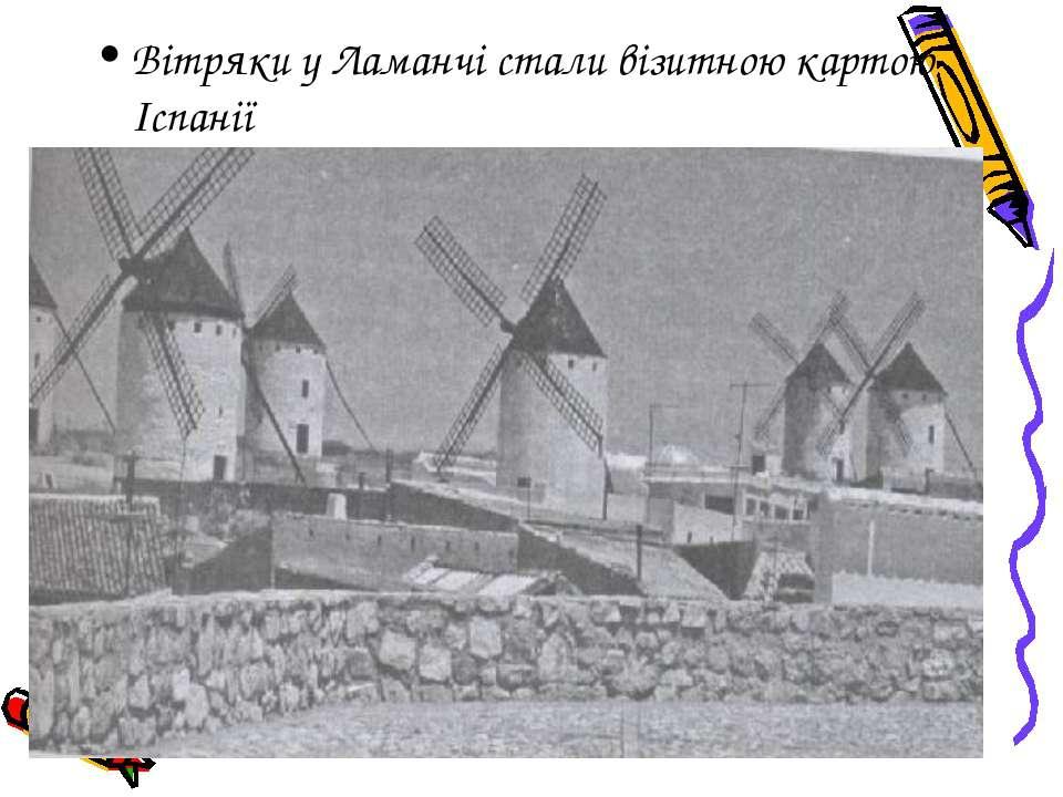 Вітряки у Ламанчі стали візитною картою Іспанії