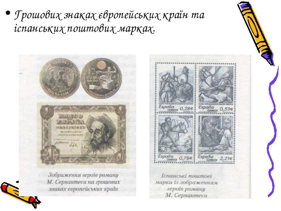 Грошових знаках європейських країн та іспанських поштових марках.