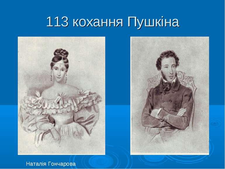113 кохання Пушкіна Наталія Гончарова