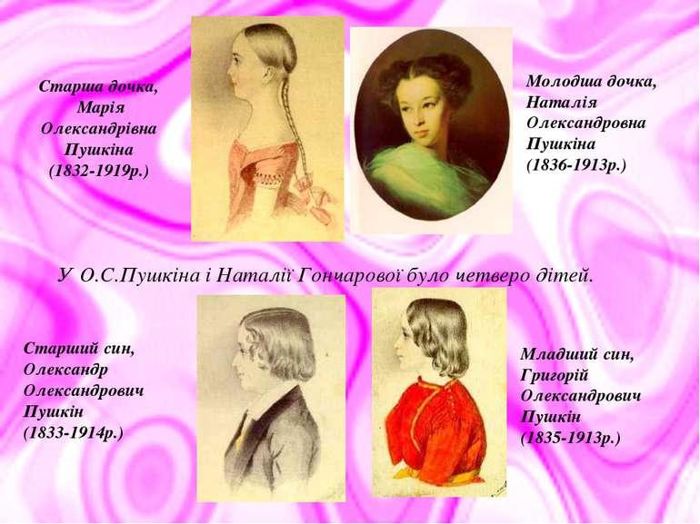 Старша дочка, Марія Олександрівна Пушкіна (1832-1919р.) Старший син, Олександ...
