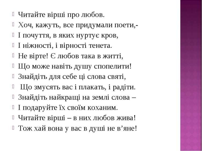 Читайте вірші про любов. Хоч, кажуть, все придумали поети,- І почуття, в яких...