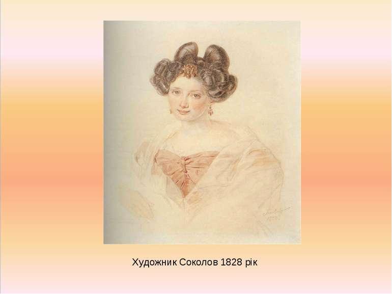 Художник Соколов 1828 рік