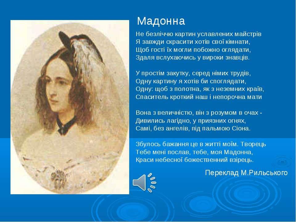 Мадонна Не безліччю картин уславлених майстрів Я завжди скрасити хотів свої ...