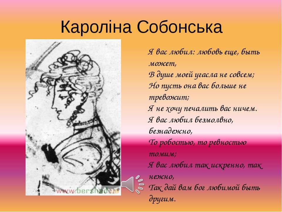 Кароліна Собонська Я вас любил: любовь еще, быть может, В душе моей угасла не...
