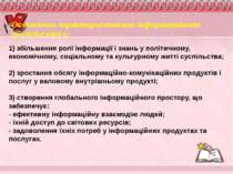 1) збільшення ролі інформації і знань у політичному, економічному, соціальном...