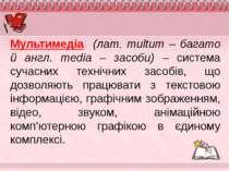 Мультимедіа (лат. multum – багато й англ. media – засоби) – система сучасних ...