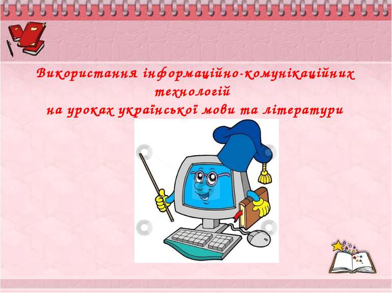 Використання інформаційно-комунікаційних технологій на уроках української мов...