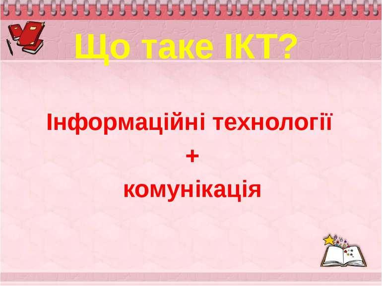 Що таке ІКТ? Інформаційні технології + комунікація