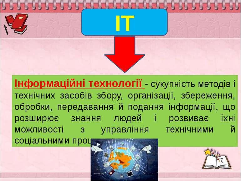 Інформаційні технології - сукупність методів і технічних засобів збору, орган...