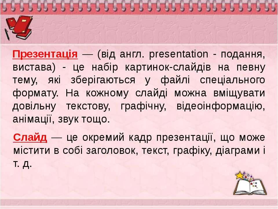 Презентація — (від англ. presentation - подання, вистава) - це набір картинок...