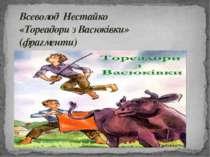 Всеволод Нестайко «Тореадори з Васюківки» (фрагменти)