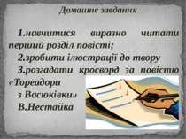 Домашнє завдання навчитися виразно читати перший розділ повісті; зробити ілюс...