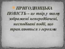 ПРИГОДНИЦЬКА ПОВІСТЬ – це твір,у якому зображені непередбачені, несподівані п...