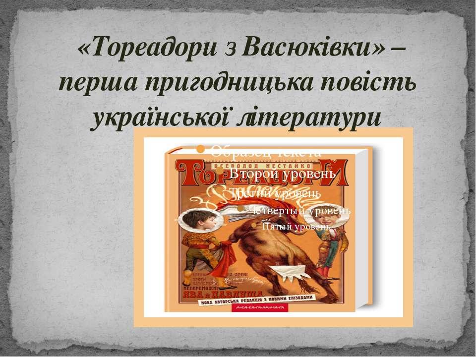 «Тореадори з Васюківки» – перша пригодницька повість української літератури
