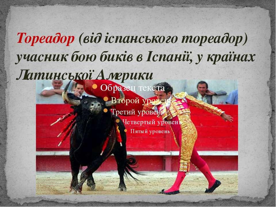 Тореадор (від іспанського тореадор) учасник бою биків в Іспанії, у країнах Ла...