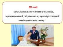 Шлюб - це сімейний союз жінки і чоловіка, зареєстрований у державному органі ...