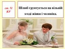 ст. 51 КУ Шлюб ґрунтується на вільній згоді жінки і чоловіка.