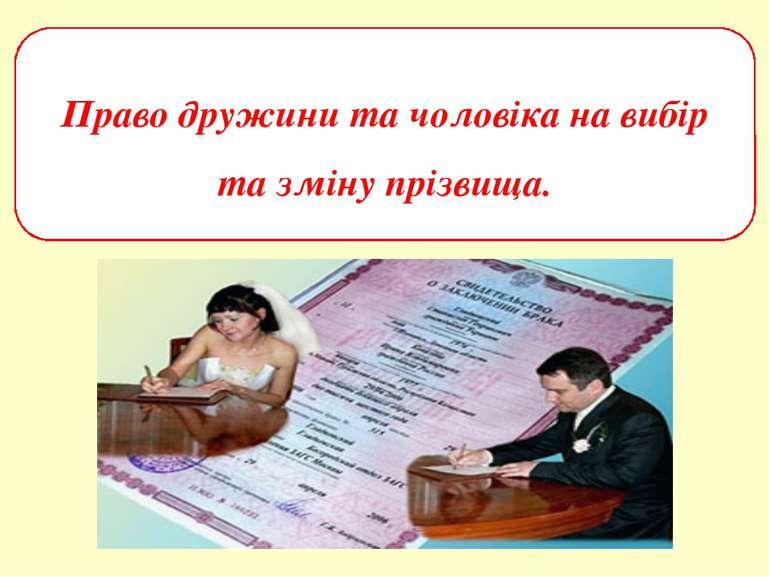 Право дружини та чоловіка на вибір та зміну прізвища.