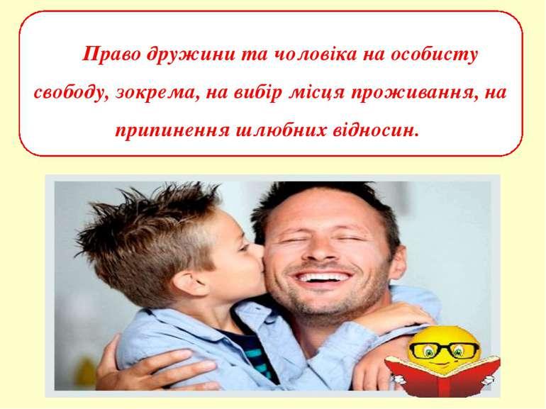 Право дружини та чоловіка на особисту свободу, зокрема, на вибір місця прожив...