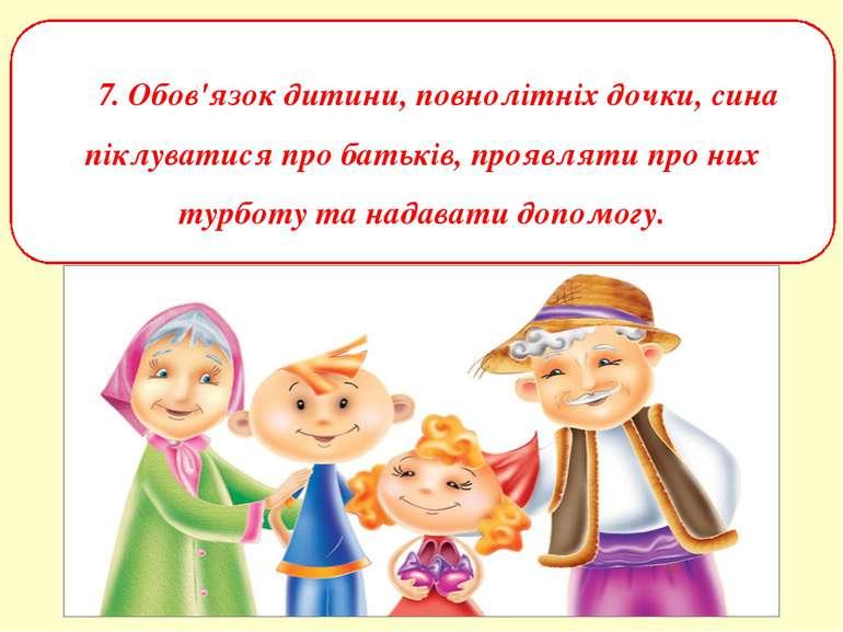 7. Обов'язок дитини, повнолітніх дочки, сина піклуватися про батьків, проявля...