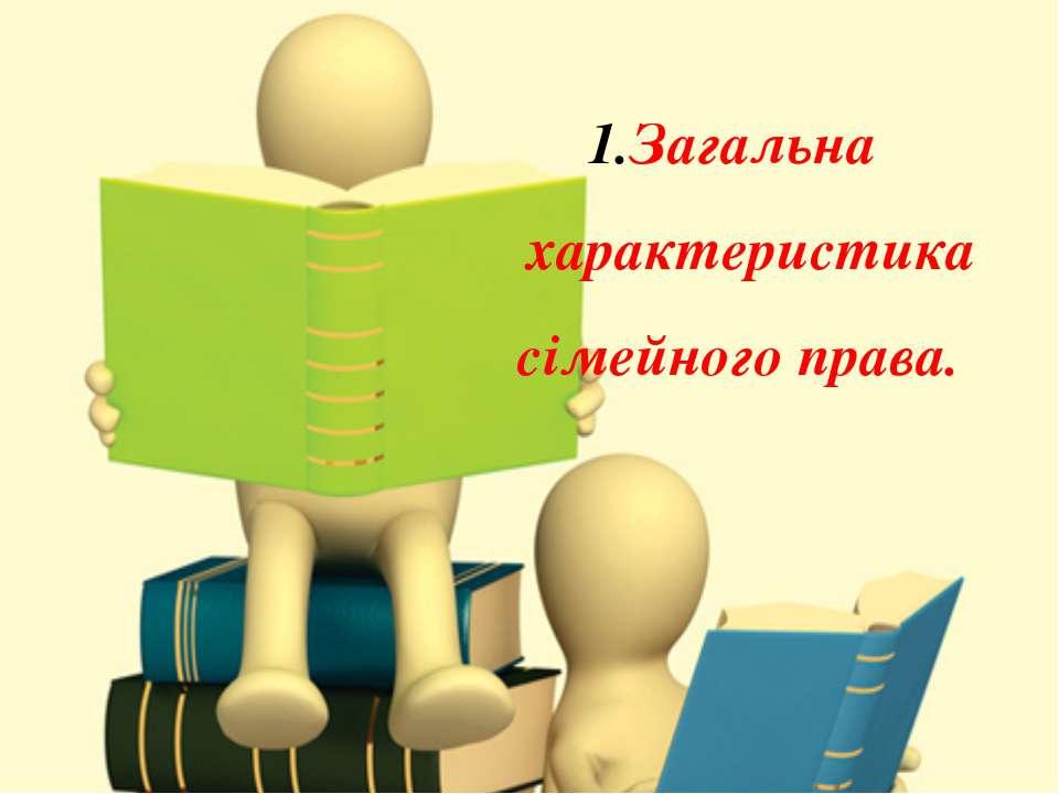 Загальна характеристика сімейного права.