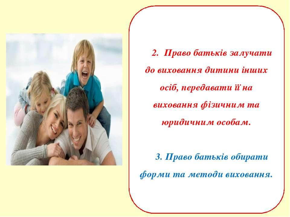 2. Право батьків залучати до виховання дитини інших осіб, передавати її на ви...