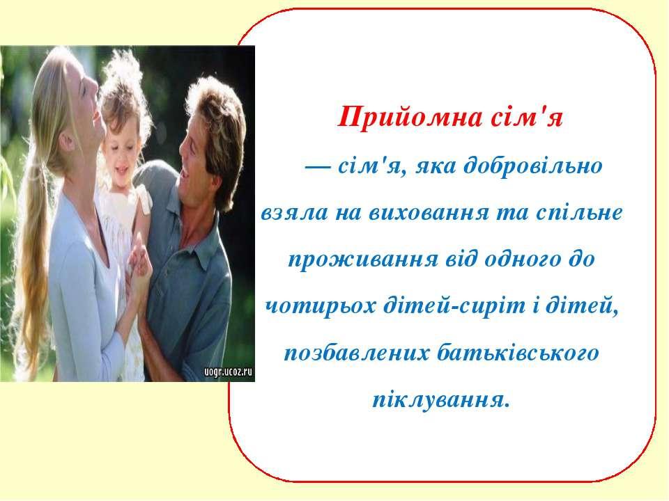 Прийомна сім'я — сім'я, яка добровільно взяла на виховання та спільне прожива...