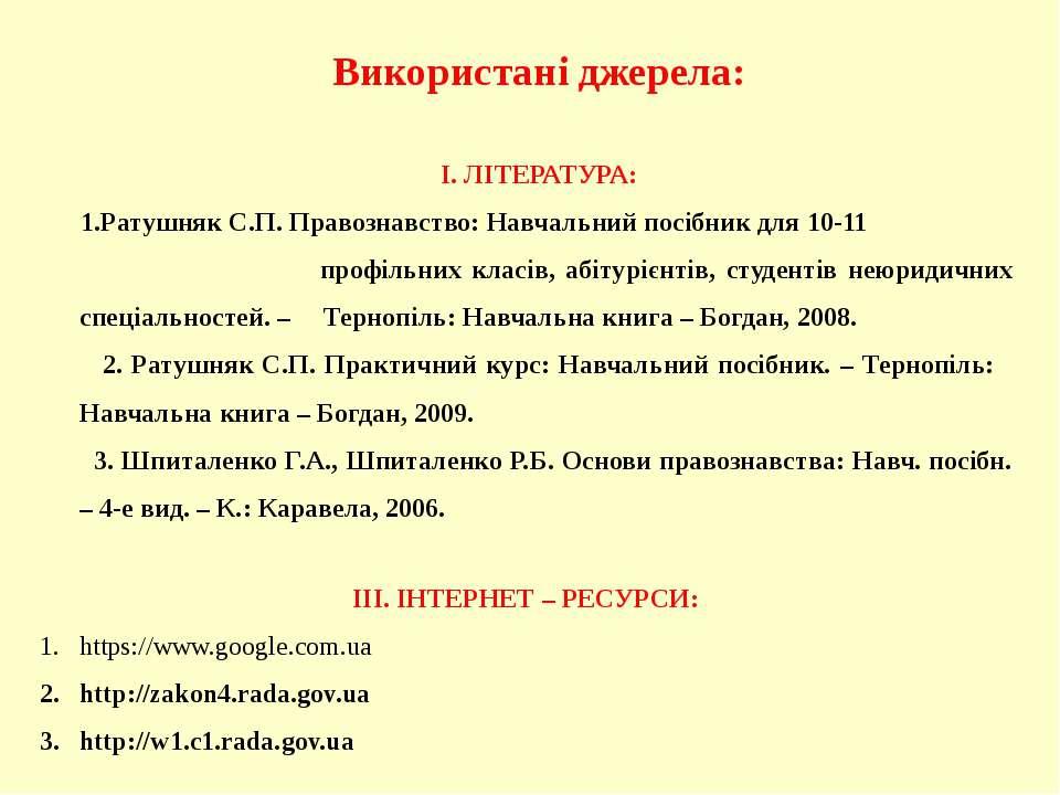 Використані джерела: І. ЛІТЕРАТУРА: 1.Ратушняк С.П. Правознавство: Навчальний...