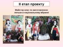 ІІ етап проекту Майстер клас по виготовленню ляльки в національному вбранні
