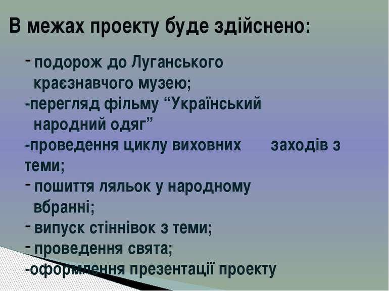 В межах проекту буде здійснено: подорож до Луганського краєзнавчого музею; -п...