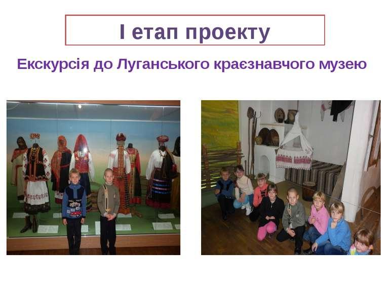 І етап проекту Екскурсія до Луганського краєзнавчого музею