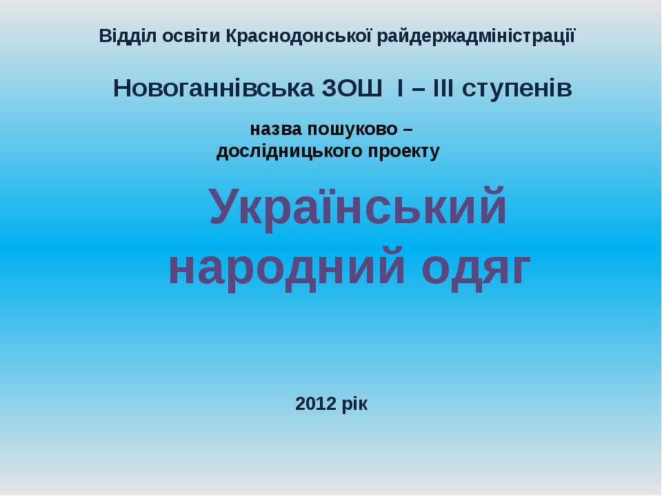 Відділ освіти Краснодонської райдержадміністрації Новоганнівська ЗОШ І – ІІІ ...